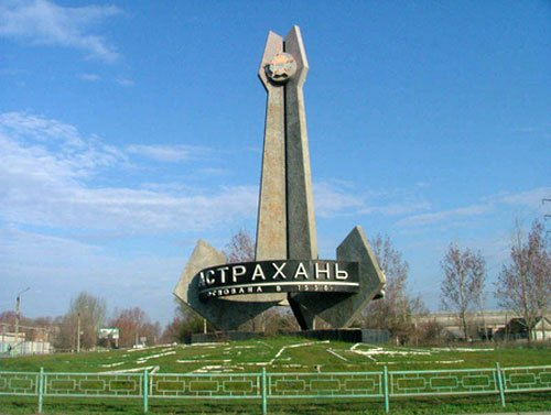 Фото: стела города Астрахань
