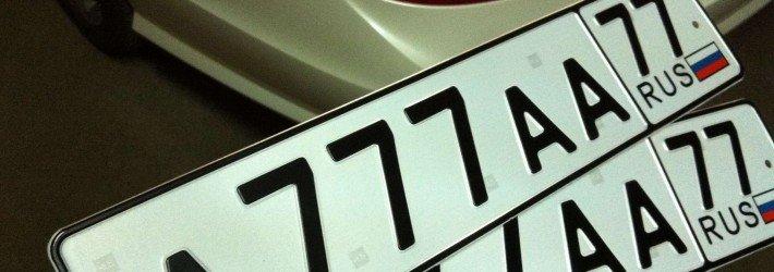 Блатные автомобильные номера