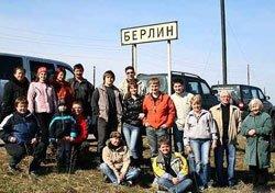 Село Берлин в России