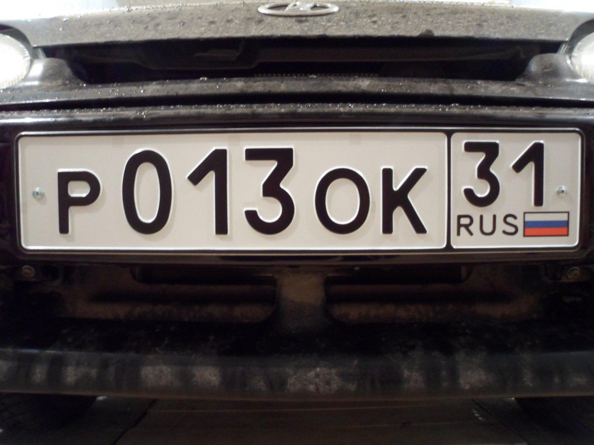 номера машины
