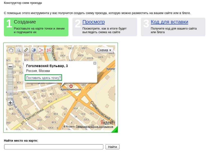 Конструктор карт Yandex, получение ссылки на карту