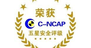 Логотип независимых испытаний China NCAP