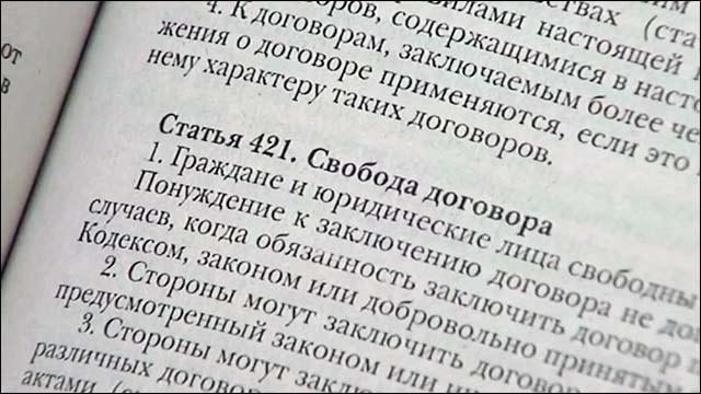 ГК РФ, статья 421, которая действует в отношении ОСАГО