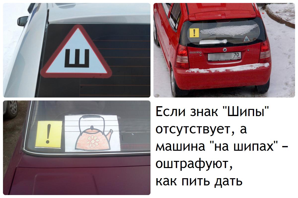 Знак шипы, знак начинающий водитель
