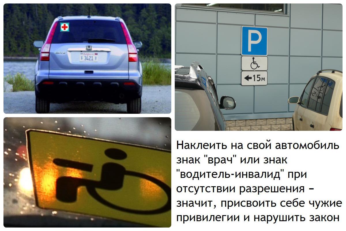 Автомобиль водителя-врача, парковка для инвалидов, знак водитель-инвалид
