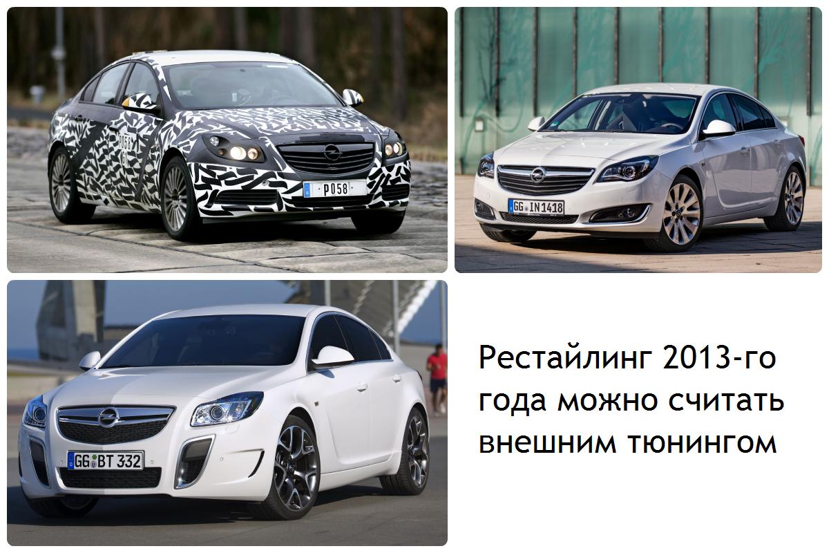Opel Insignia 2013 года (вверху) и 2009 года