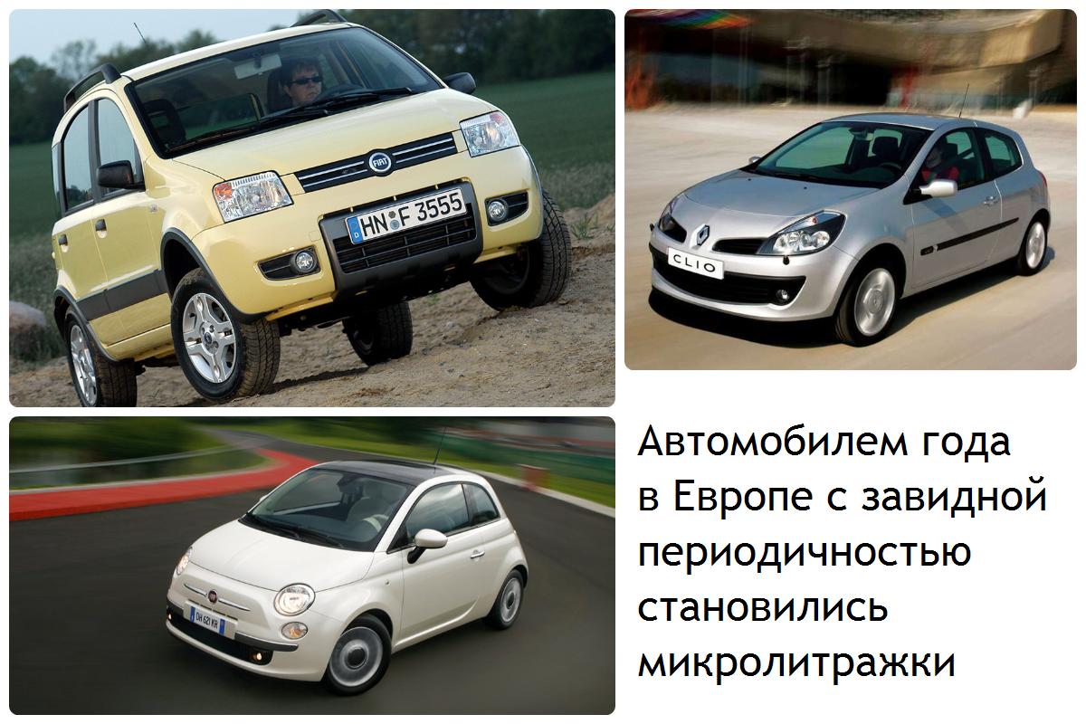 Fiat Panda, Renault Clio, Fiat 500