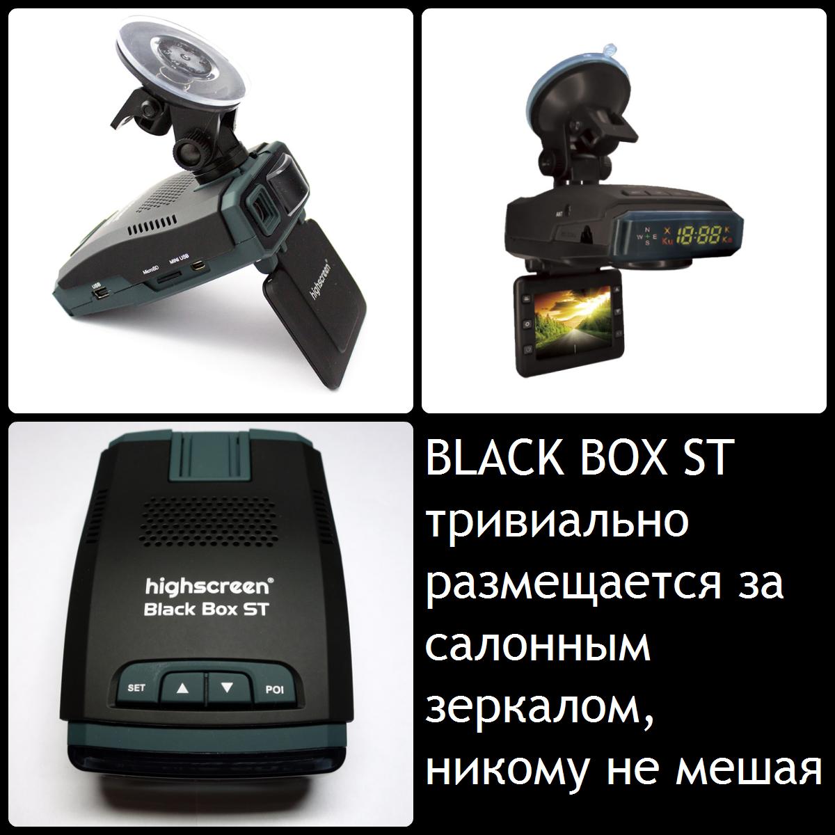 Бюджетный чёрный ящик фирмы Highscreen