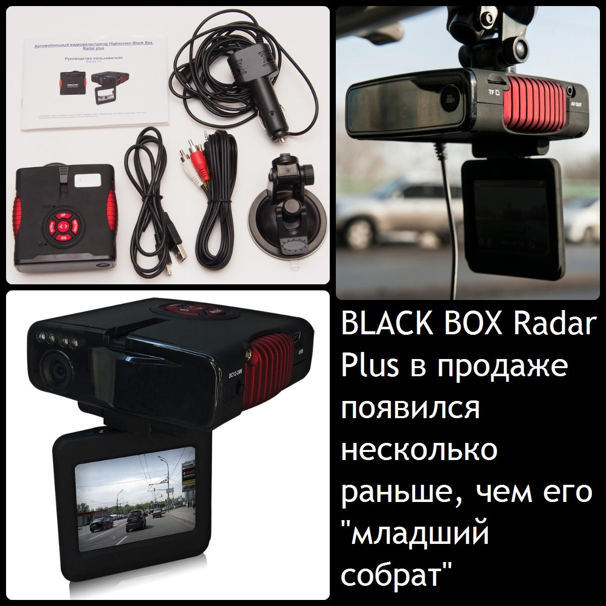 Самый дорогой Black Box Highscreen, модель Radar Plus