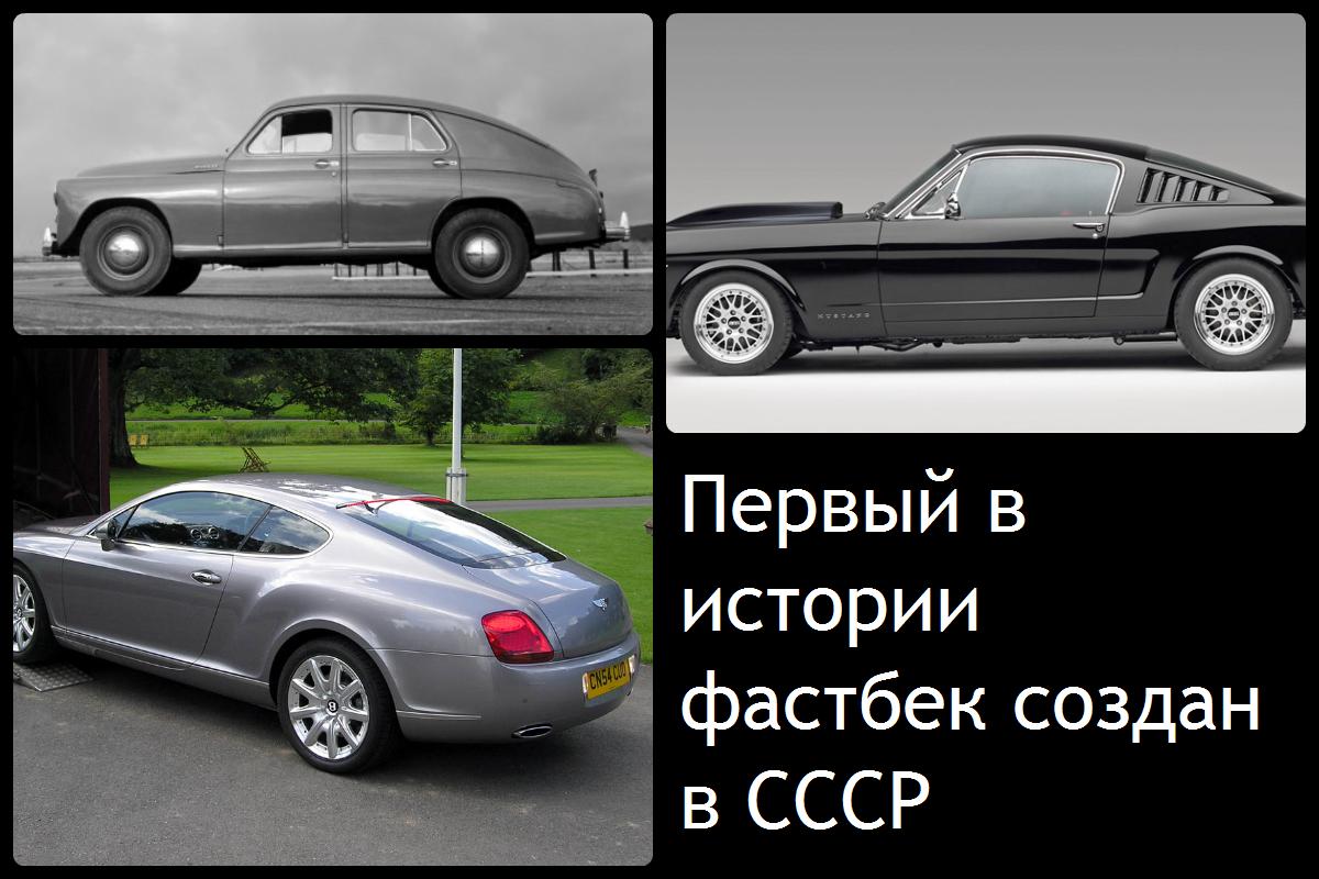 Победа, Bentley Continental GT, Форд Мустанг