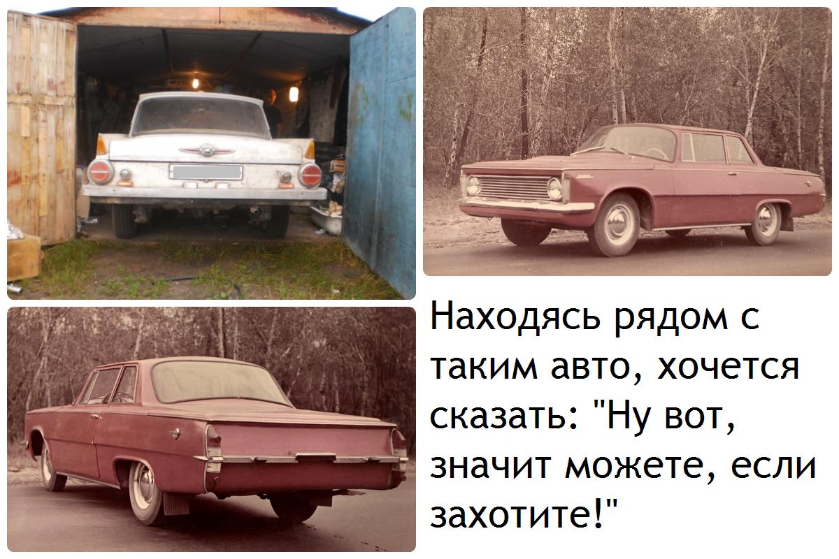 Советский седан Заря в разных вариантах исполнения