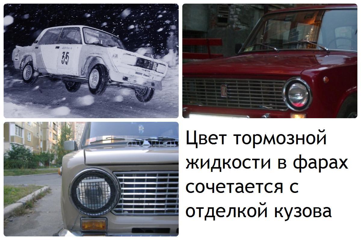 Раллийный седан ВАЗ-2105, тюнинг при помощи тормозной жидкости, защита фар