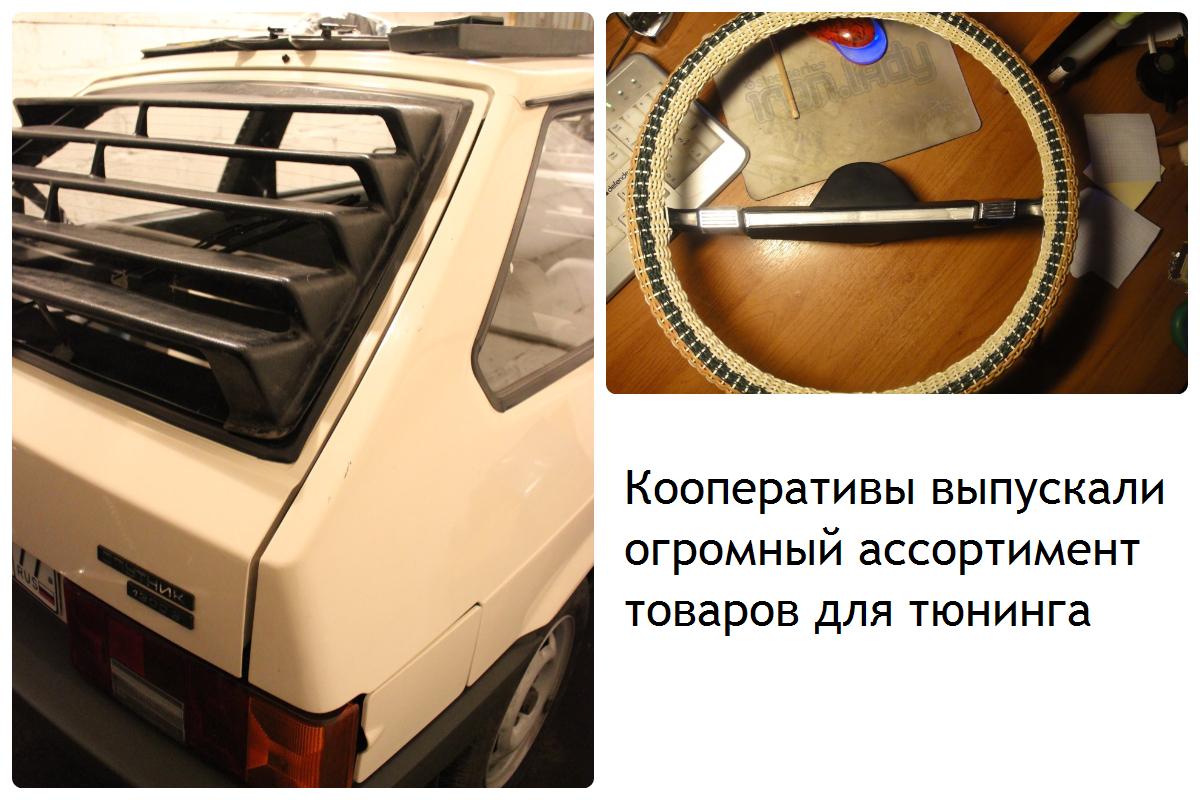 Пластиковый обвес на заднюю дверь LADA Samara, оплётка руля