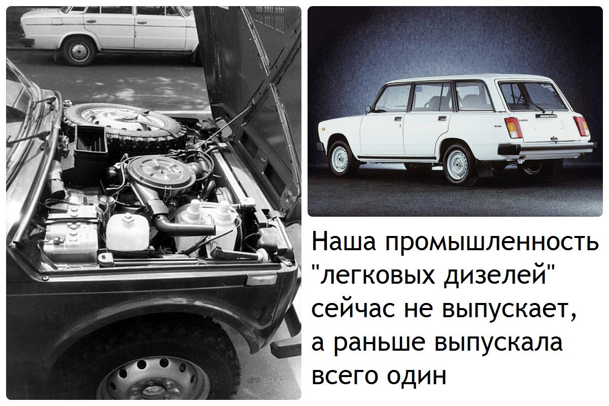 Автомобили с дизельным ДВС ВАЗ-341