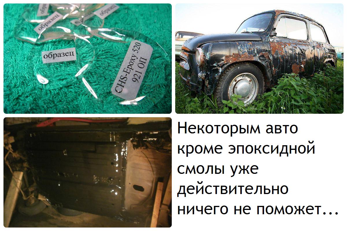 Ржавые кузовные детали легковых авто
