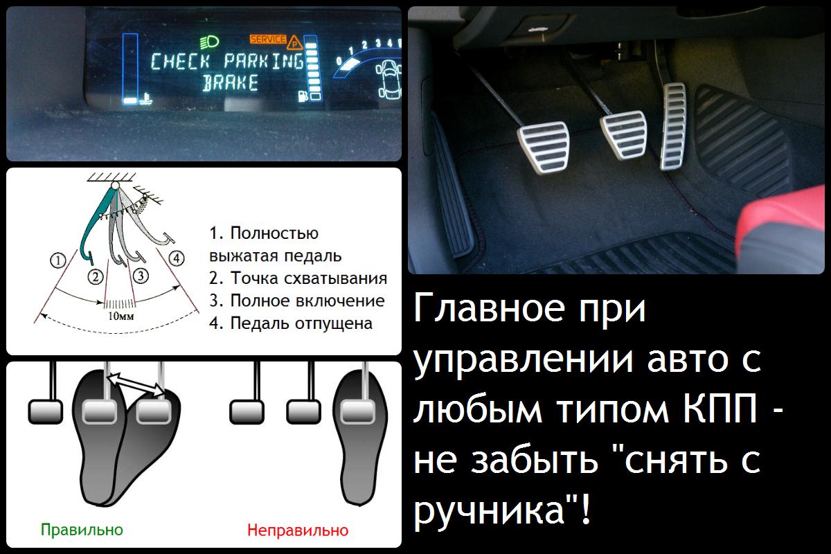 Советы по управлению автотранспортом с механической КПП
