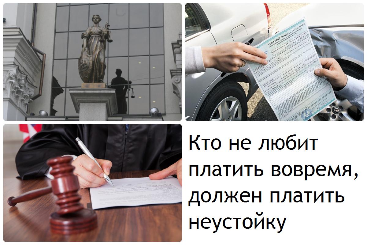 Зачем подавать на страховую компанию в суд