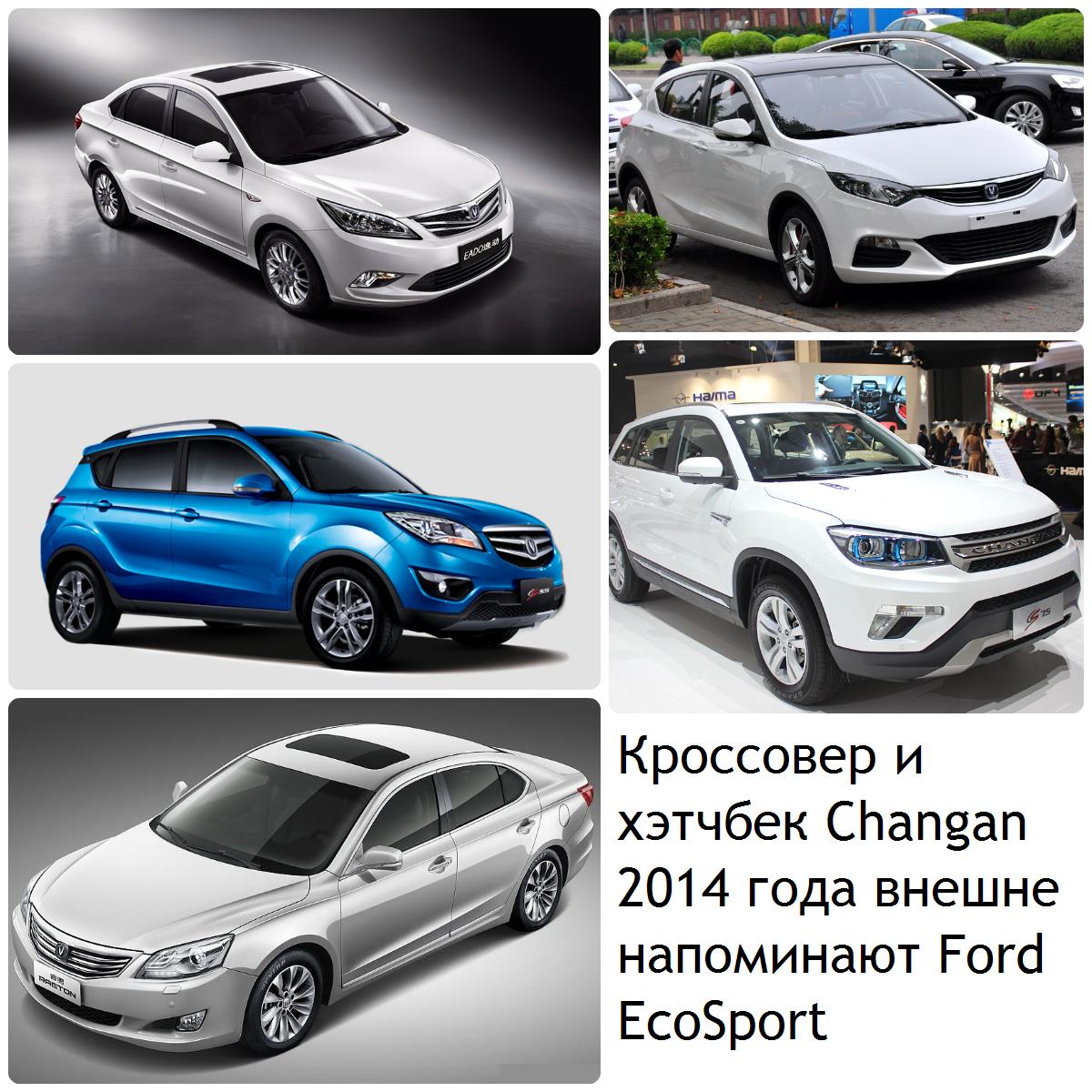 Все модели Changan, предназначенные для России