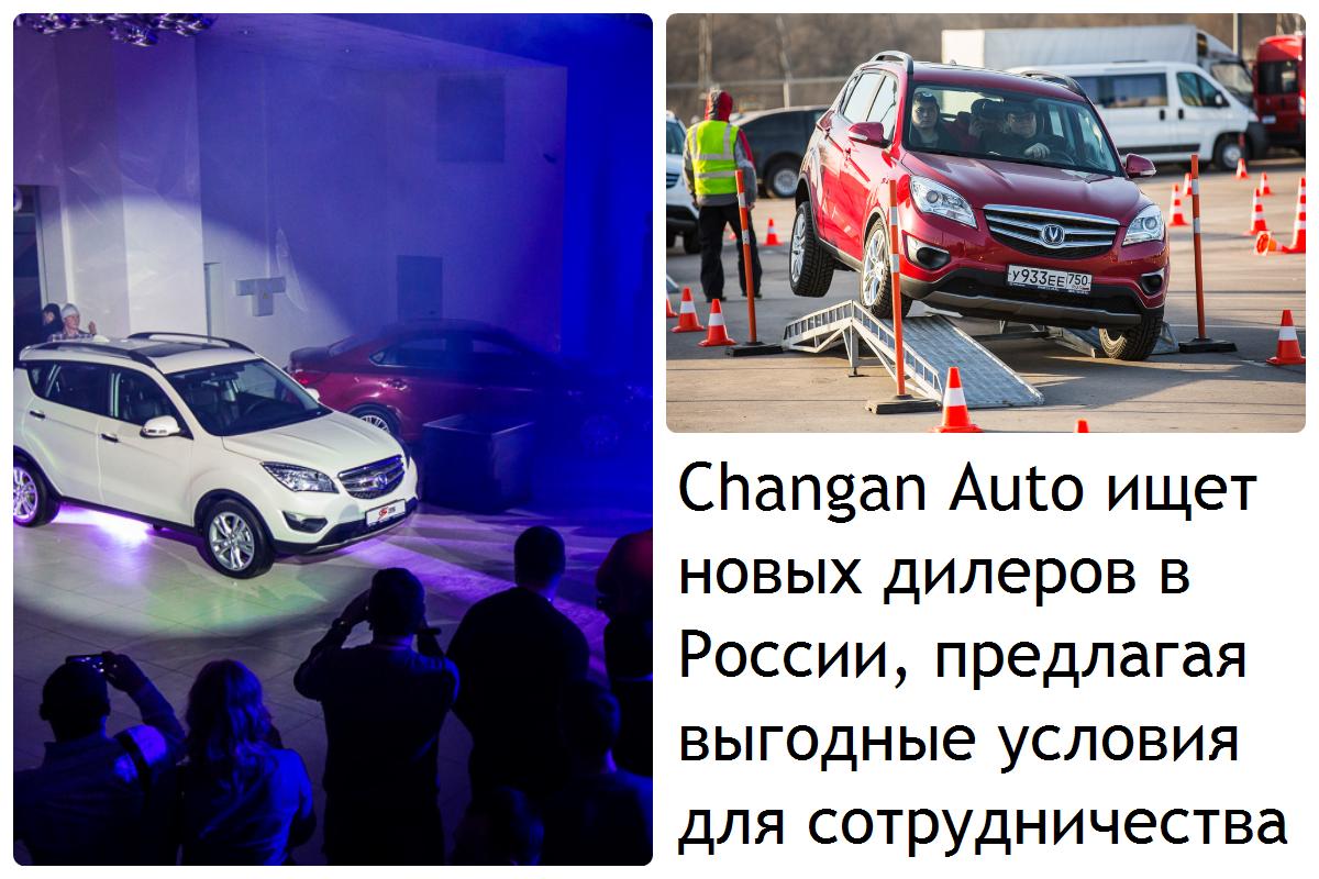 Кадры с презентации Changan Auto на ММАС-2014
