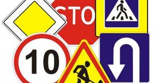 Средства безопасности на дорогах