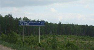 Платная дорога на границе с Латвией