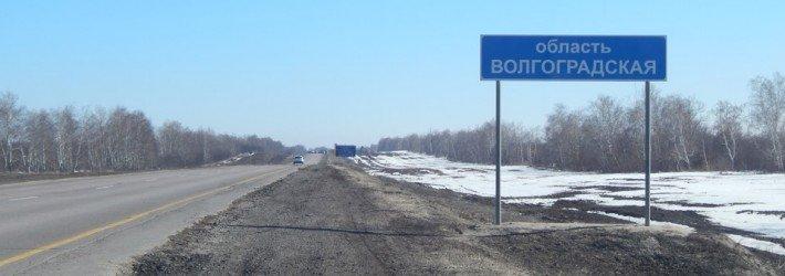 Трасса М6 Каспий: Волгоград — Астрахань