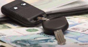 Покупка-продажа автомобиля
