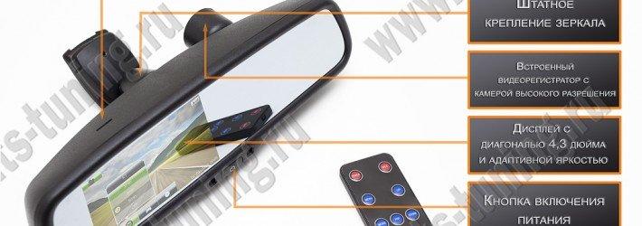 Салонное зеркало со встроенным регистратором FullHD – основные недостатки таких устройств