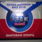 Шаровая 2110
