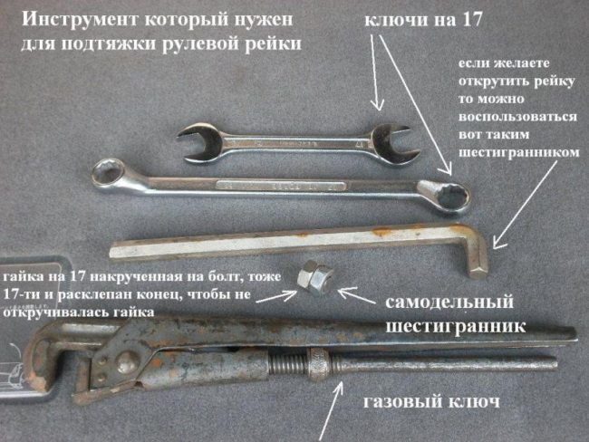 Инструменты для подтяжки рулевой рейки