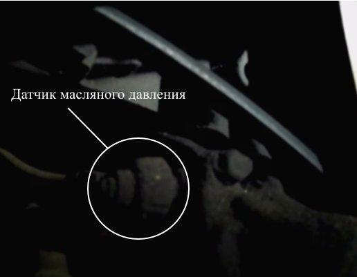 Датчик давления масла Mitsubishi Lancer