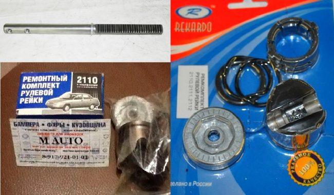 Ремкомплекты рулевой рейки ВАЗ 2110