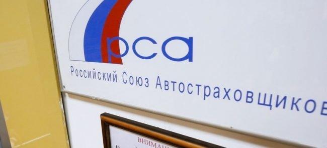 Логотип РСА