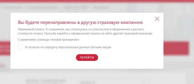 Уведомление о перенаправлении на сайт замещающего страховщика