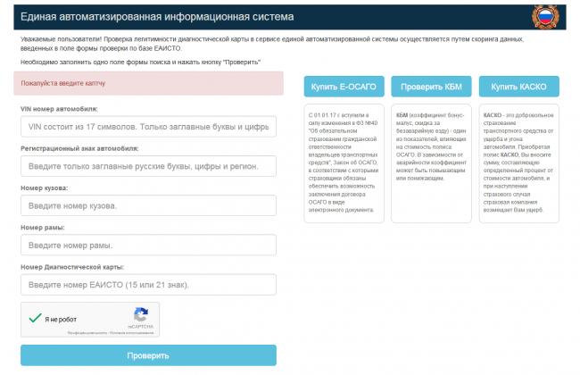 Скриншот страницы поиска ЕАИСТО