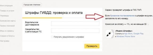 Яндекс. Деньги: штрафы