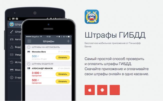 Реклама приложения «Штрафы ГИБДД»