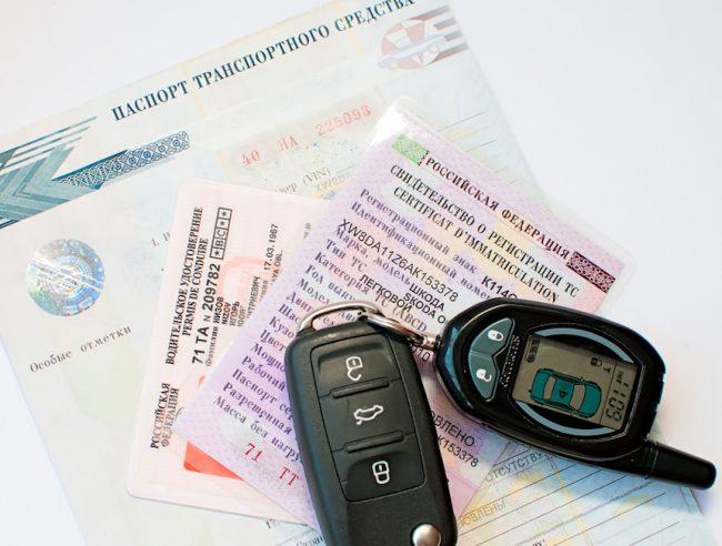 Документы на автомобиль и ключи