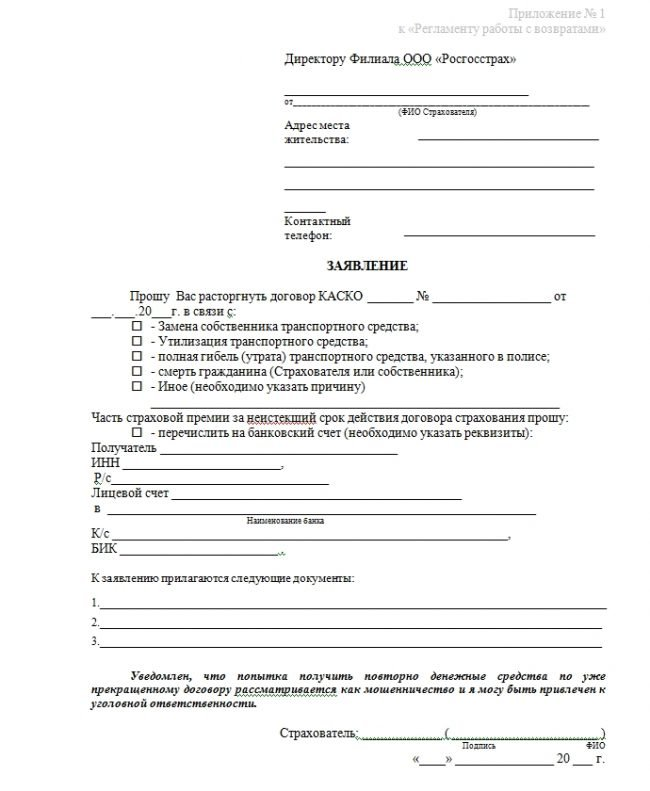 Бланк заявления о расторжении договора КАСКО