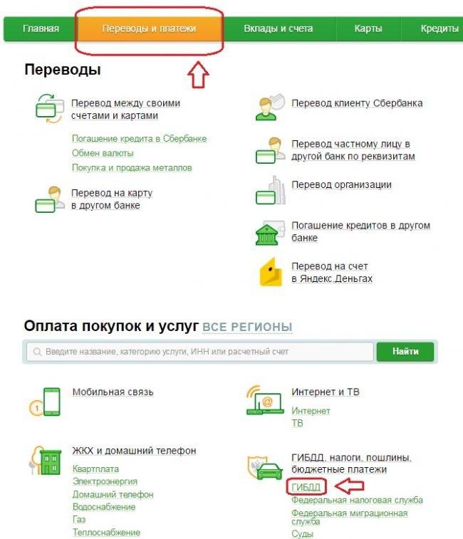 Скриншот страницы «Сбербанк-онлайн»