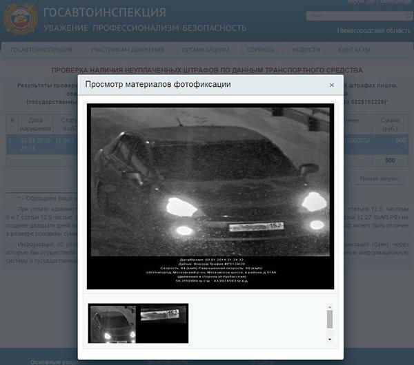 Фотофиксация нарушения на сайте ГИБДД