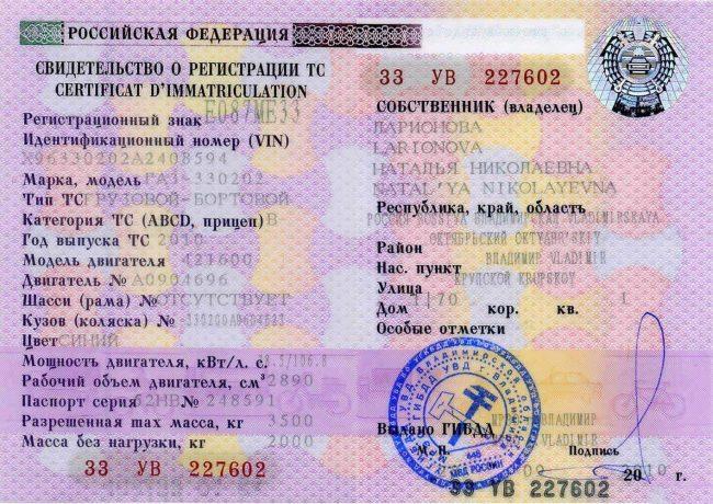 Бланк свидетельства о регистрации автотранспортного средства