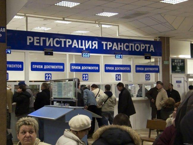 Постановка на учёт и регистрация автотранспорта в ГИБДД