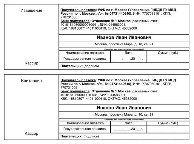 Квитанция для оплаты, форма ПД-4