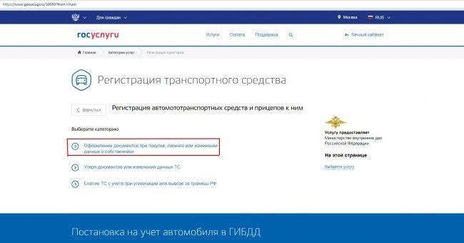 Портал «Госуслуги»: страница регистрации транспортных средств