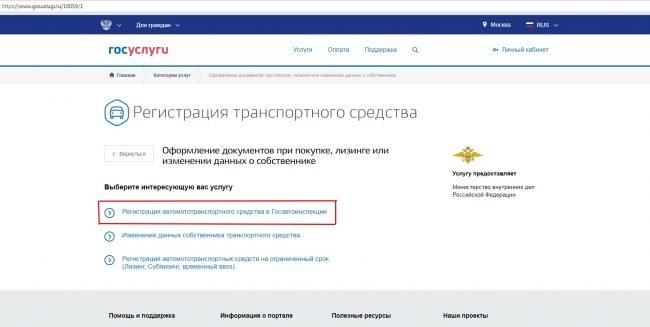 Портал «Госуслуги»: страница оформления документов