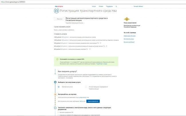 Портал «Госуслуги»: сроки, стоимость и пошаговая инструкция выполнения регистрации ТС