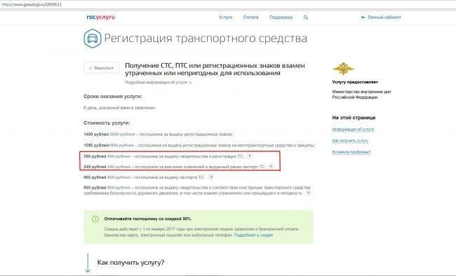 Скриншот сайта «Госуслуги»: получение нового СТС вместо просроченного, утраченного или испорченного