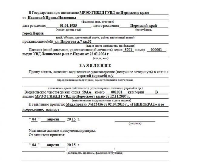 Заполненный бланк заявления на замену водительского удостоверения