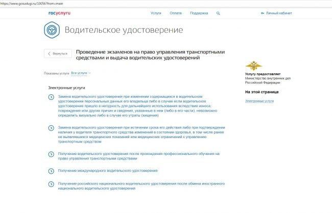 Страница оформления выдачи водительских удостоверений на сайте Госуслуг